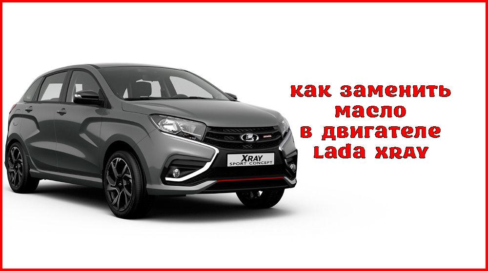 Замена масла в двигателе Lada XRAY