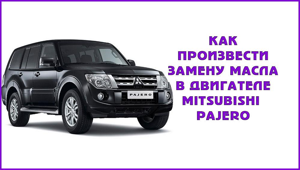 Замена масла в двигателе Mitsubishi Pajero
