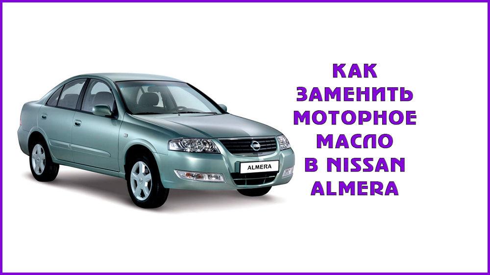 Замена масла в двигателе Nissan Almera