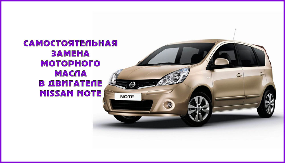 Замена масла в двигателе Nissan Note