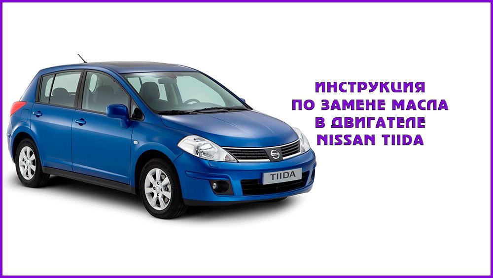 Замена масла в двигателе Nissan Tiida