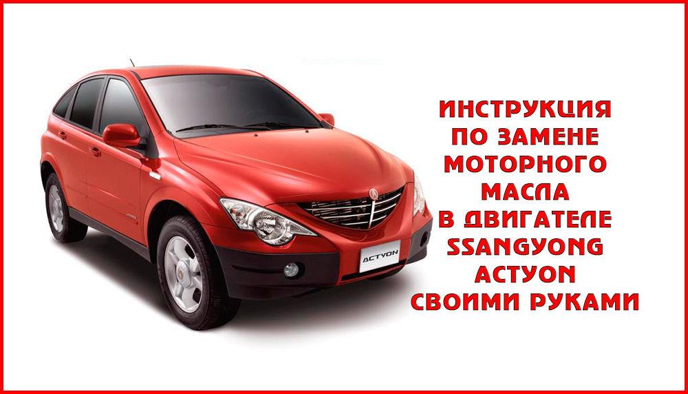 Замена масла в двигателе SsangYong Actyon