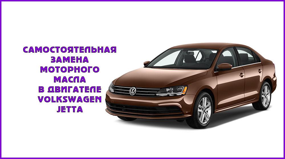 Замена масла в двигателе Volkswagen Jetta