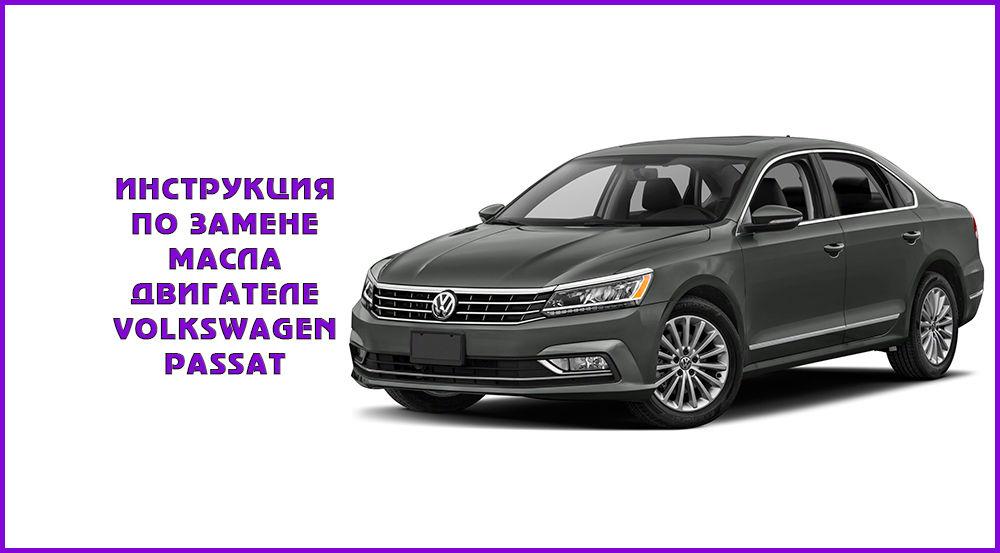 Замена масла в двигателе Volkswagen Passat