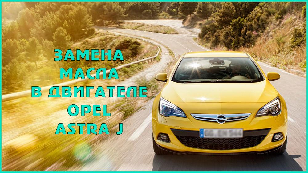 Как заменить масло в двигателе Opel Astra J