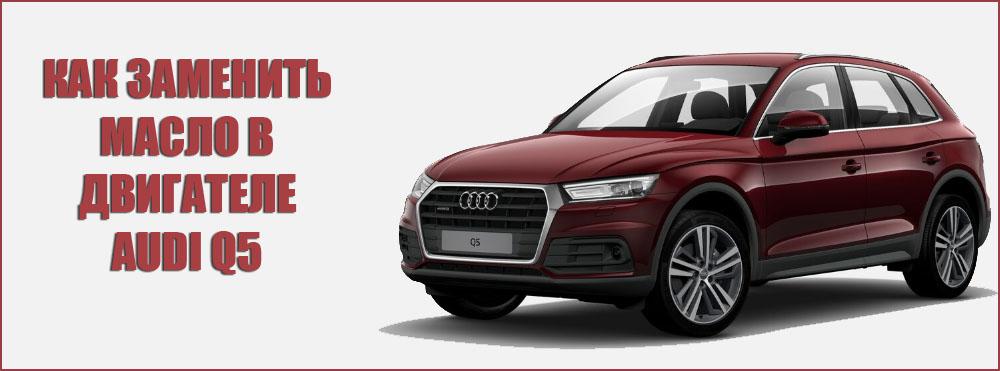Как заменить масло в двигателе Audi Q5
