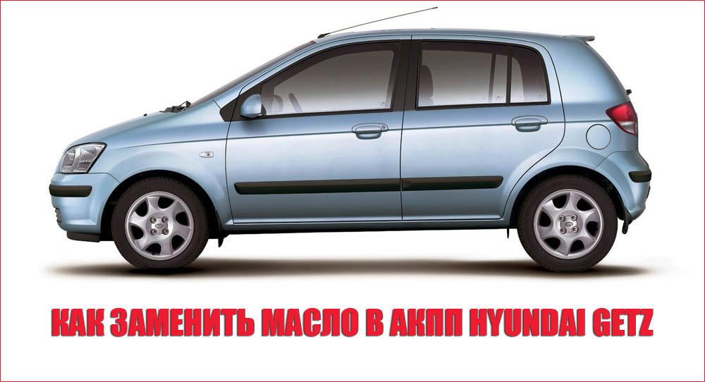 Как заменить масло в АКПП Hyundai Getz