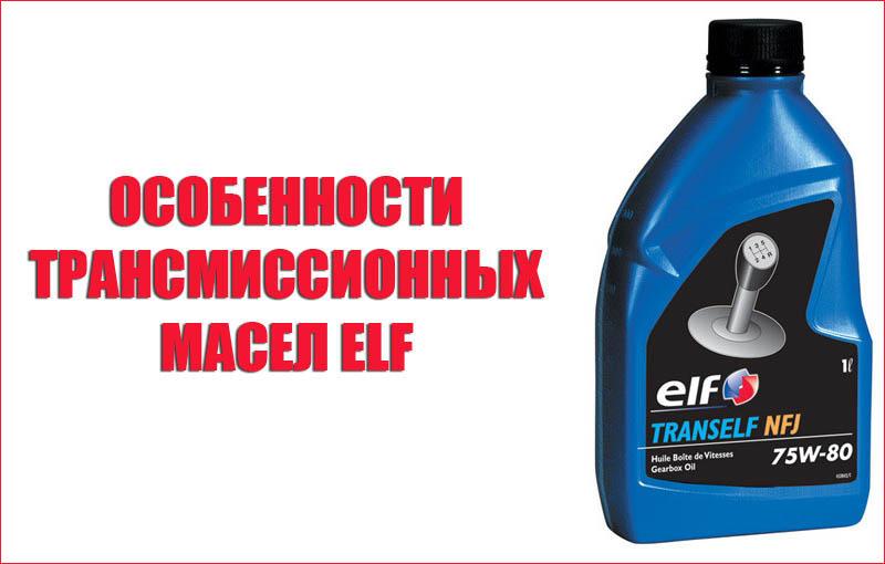 Особенности трансмиссионных масел Elf