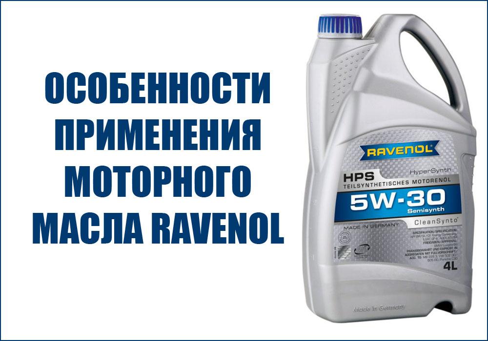 Масло Ravenol 0W-20