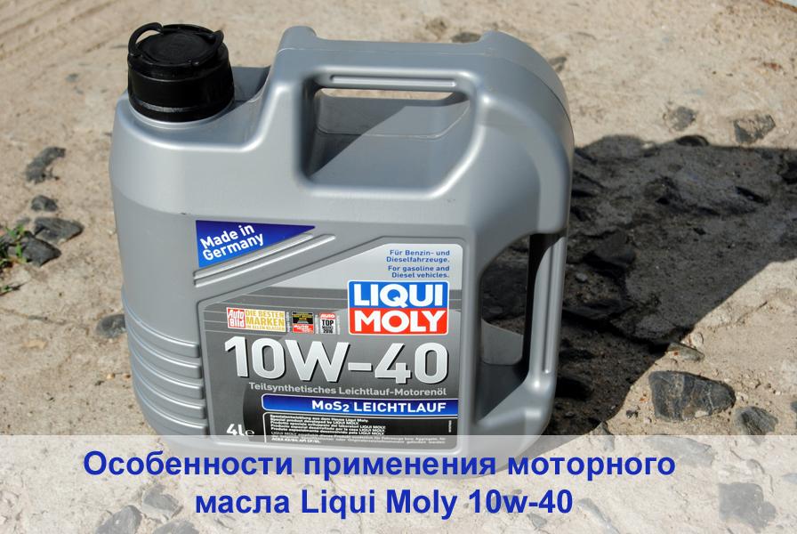 Моторные масла Liqui Moly 10W-40