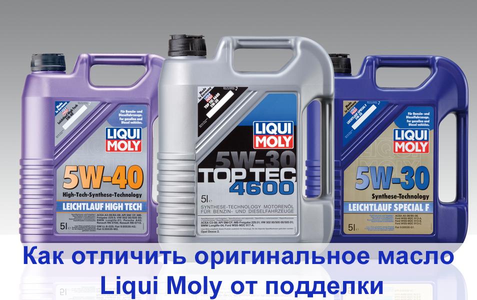 Моторные масла Liqui Moly