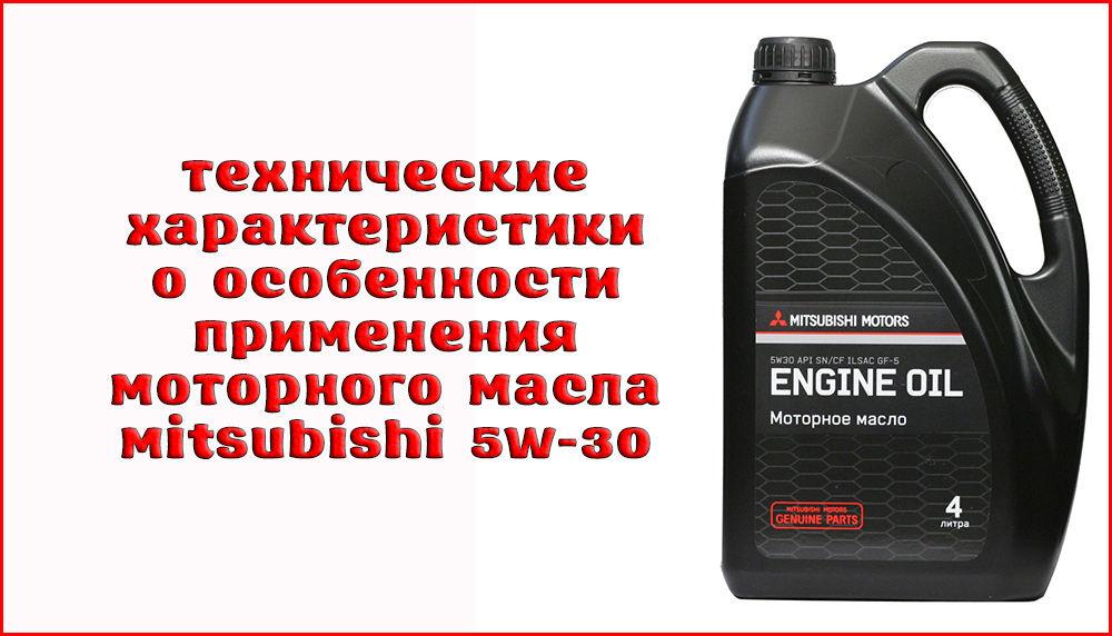 Обзор моторного масла Mitsubishi 5w-30