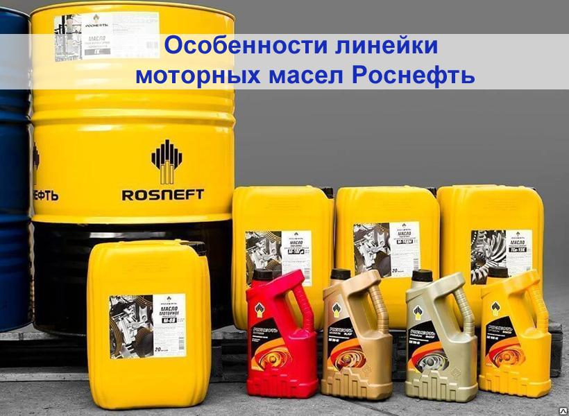 Линейка моторных масел Роснефть
