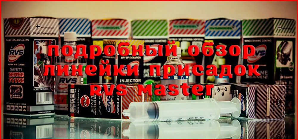 Особенности применения присадок RVS Master