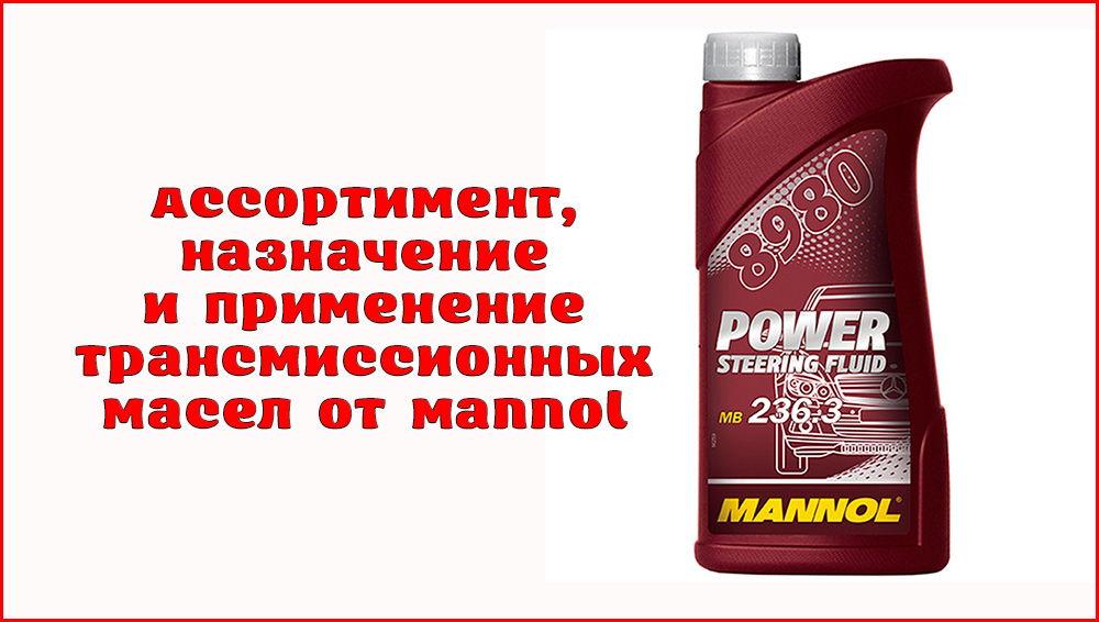 Особенности применения трансмиссионных масел Mannol