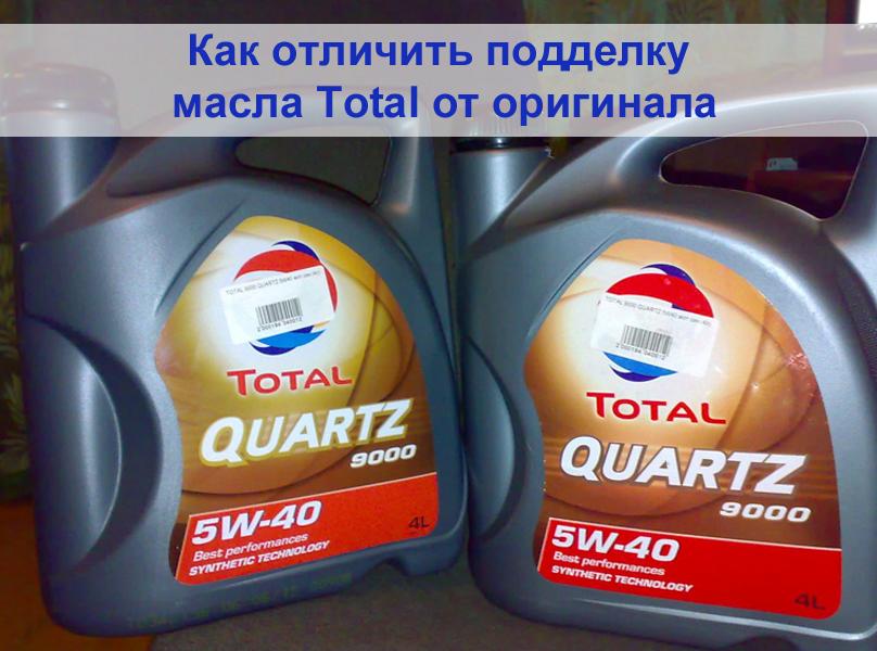 Отличия оригинального масла Total от подделки