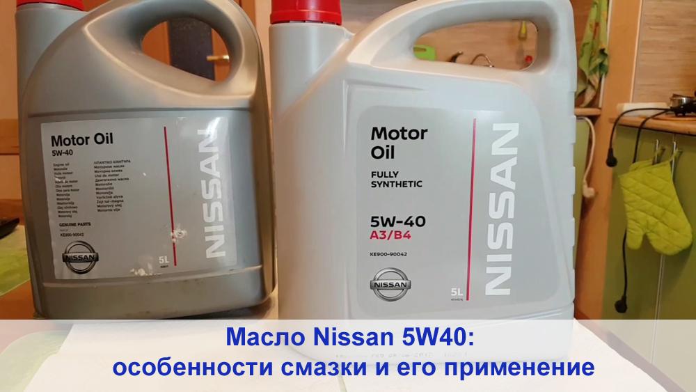 Применение масла Nissan 5W40