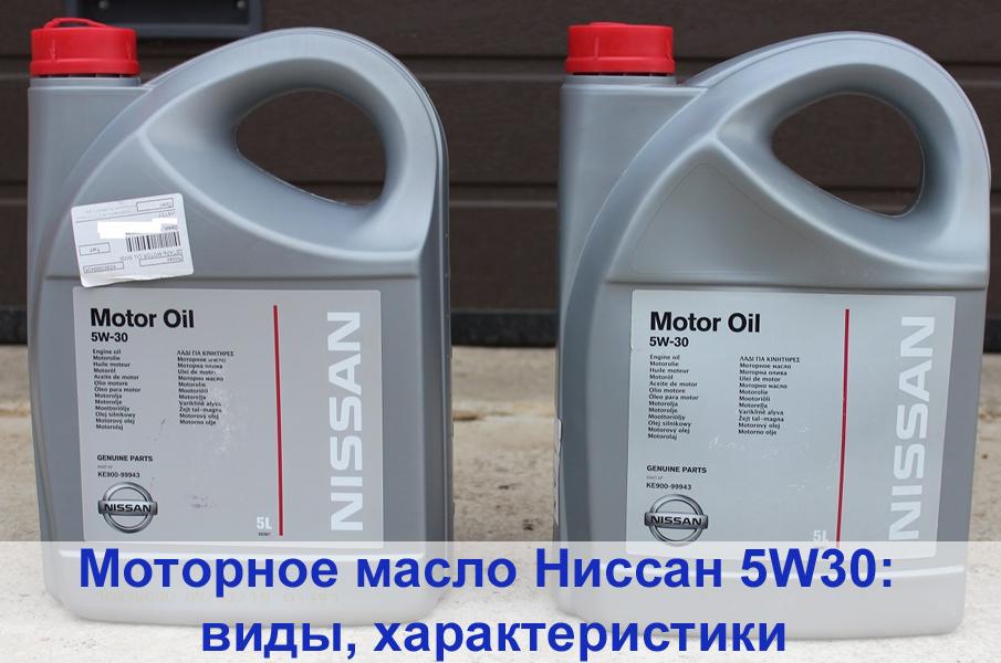 Применение моторного масла Ниссан 5W30