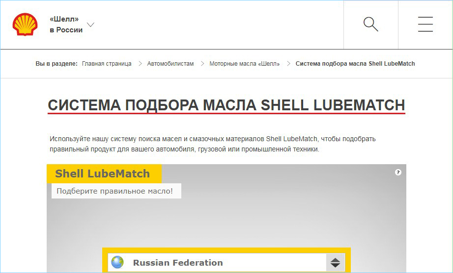 Система подбора масла Shell Lubematch