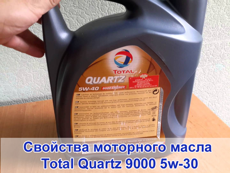 Свойства моторного масла Total Quartz 9000 5w-30