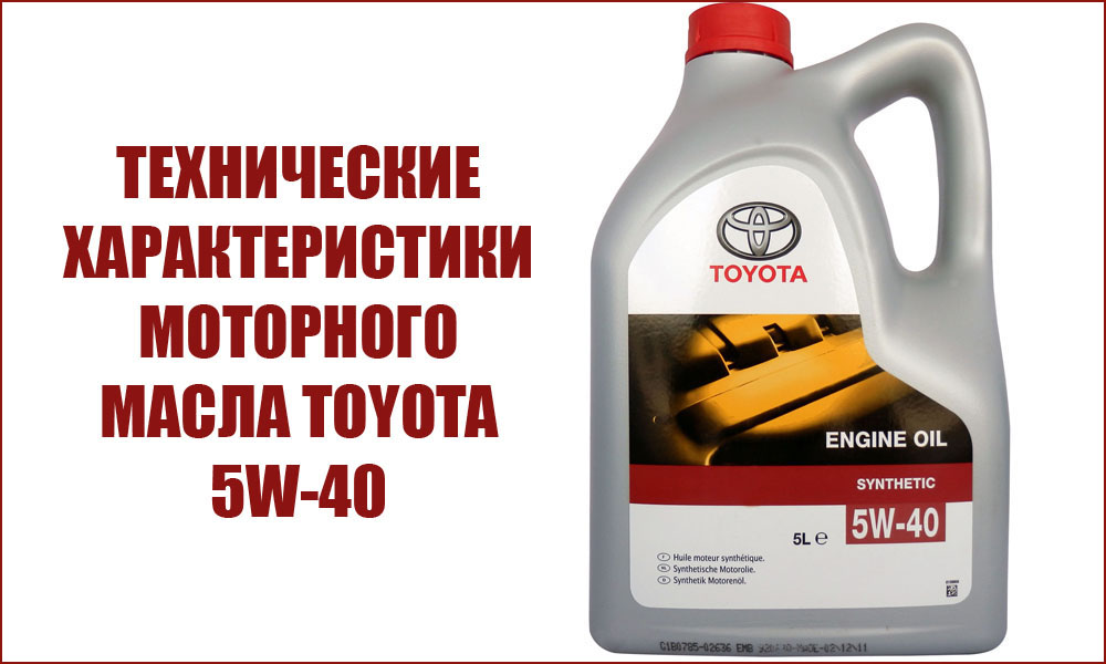 Масло Toyota-5w40