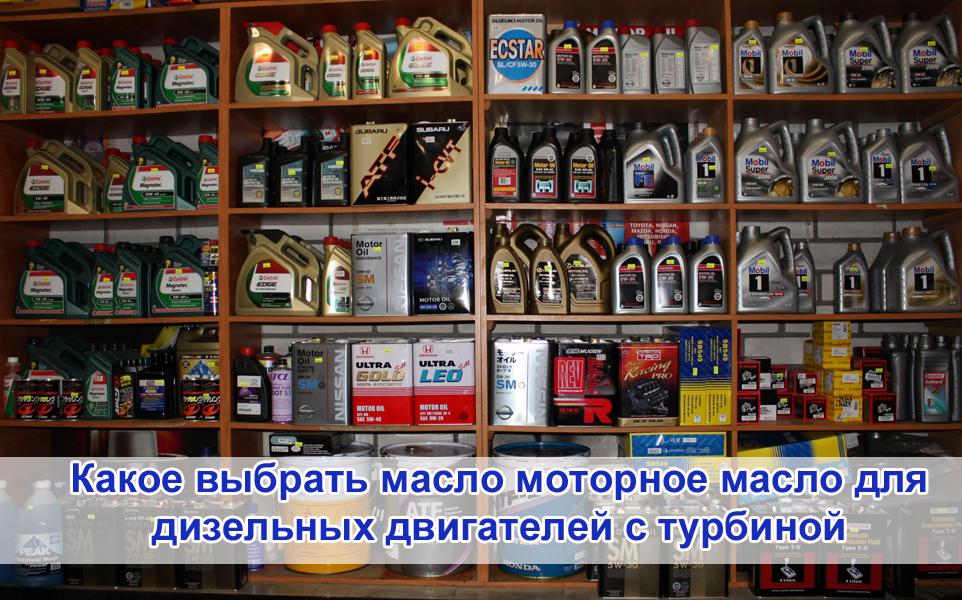 Выбор моторного масла для дизельного двигателя