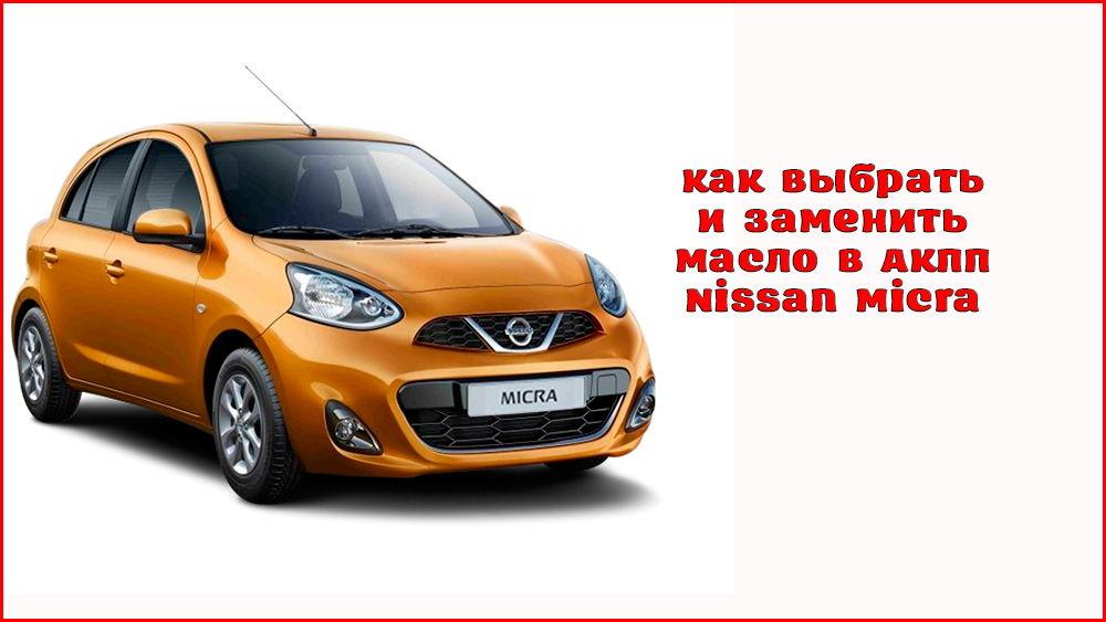 Выбор и замена масла в АКПП Nissan Micra