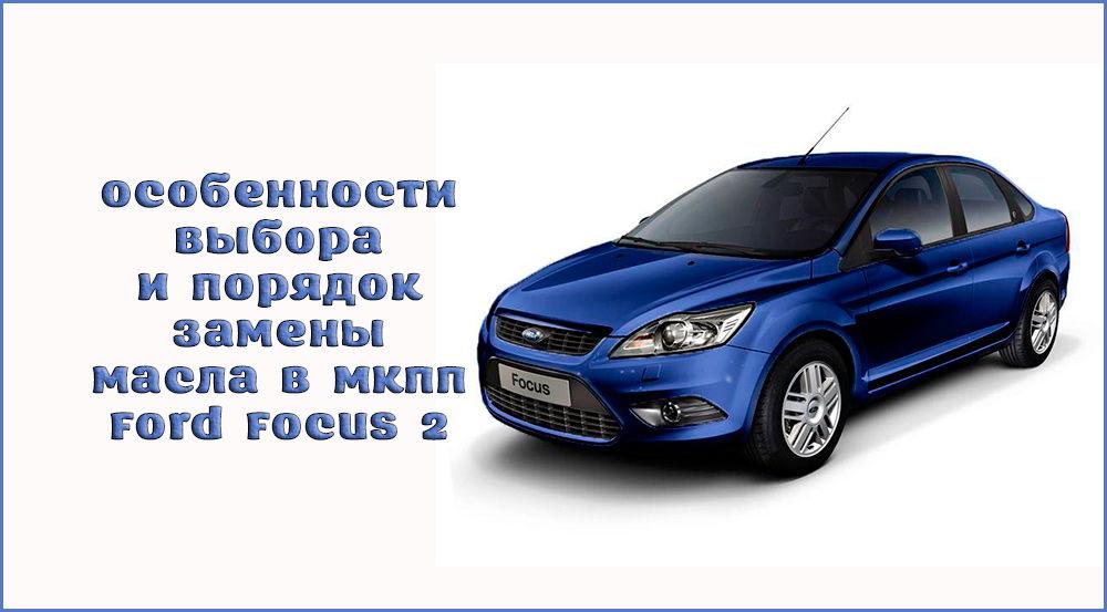 Выбор и замена масла в МКПП Ford Focus 2