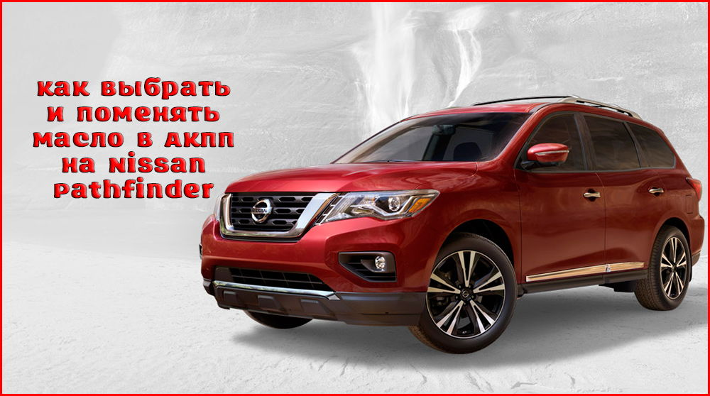 Замена масла в АКПП в Nissan Pathfinder