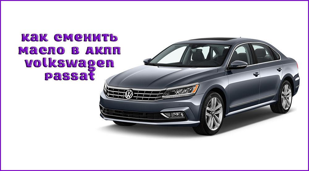 Самостоятельная замена масла в АКПП Volkswagen Passat