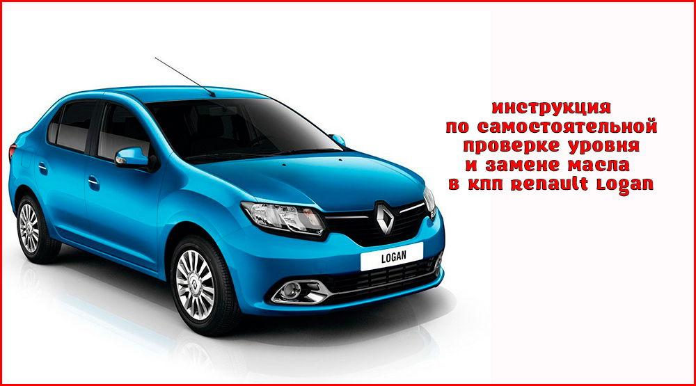Как правильно проверить уровень и выполнить замену масла в коробке передач Renault Logan