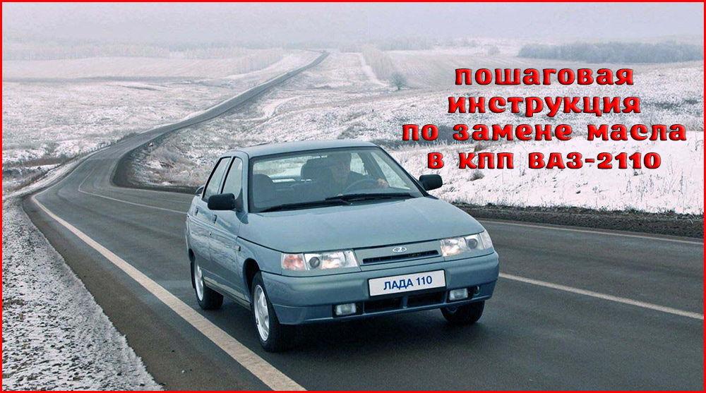 Пошаговая замена масла в КПП ВАЗ-2110