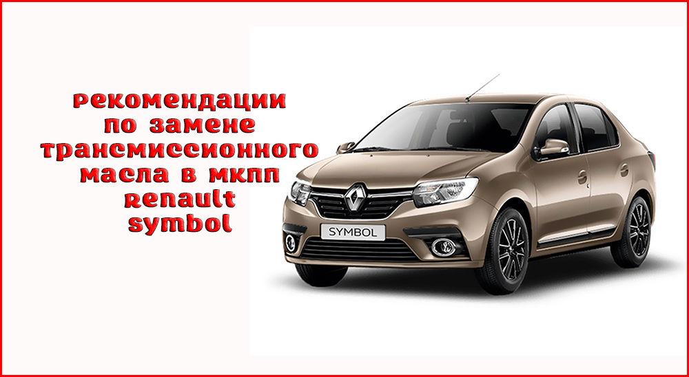 Замена масла в МКПП Renault Symbol