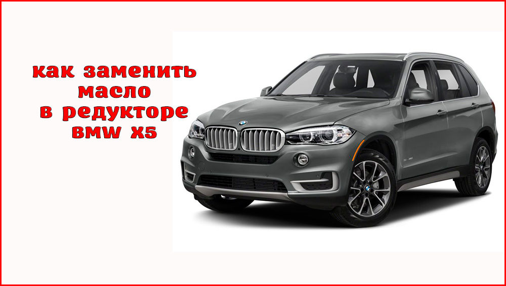 Замена масла в редукторе BMW X5