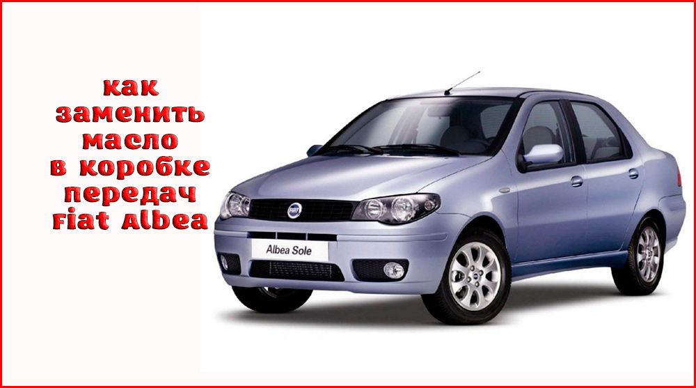 Как заменить масло в коробке передач Fiat Albea