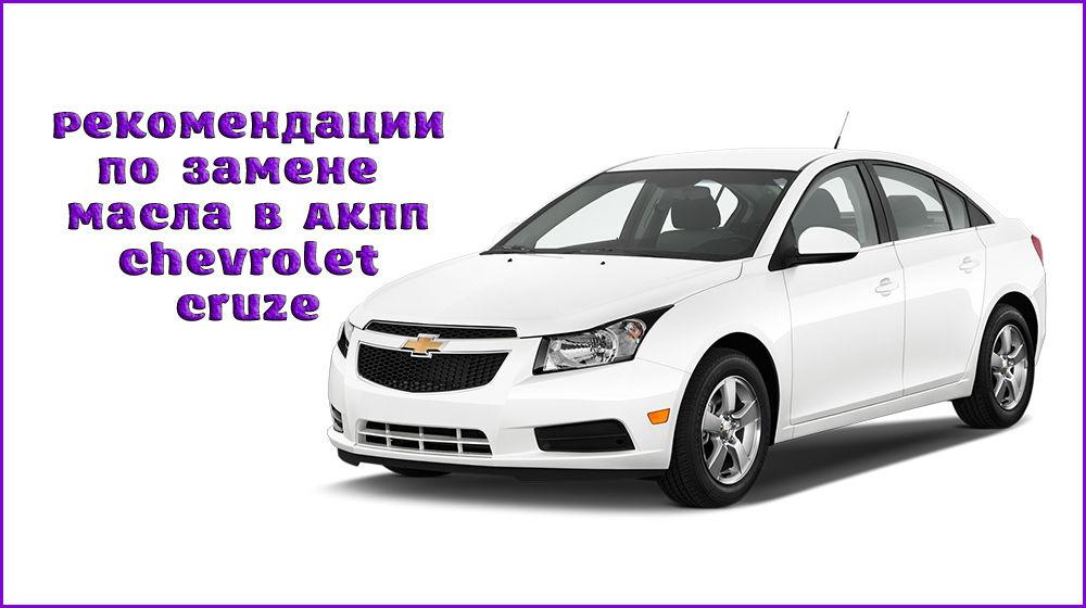 Как заменить масло в АКПП Chevrolet Cruze