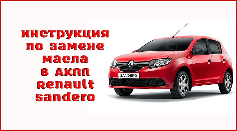 Как заменить масло в АКПП Renault Sandero