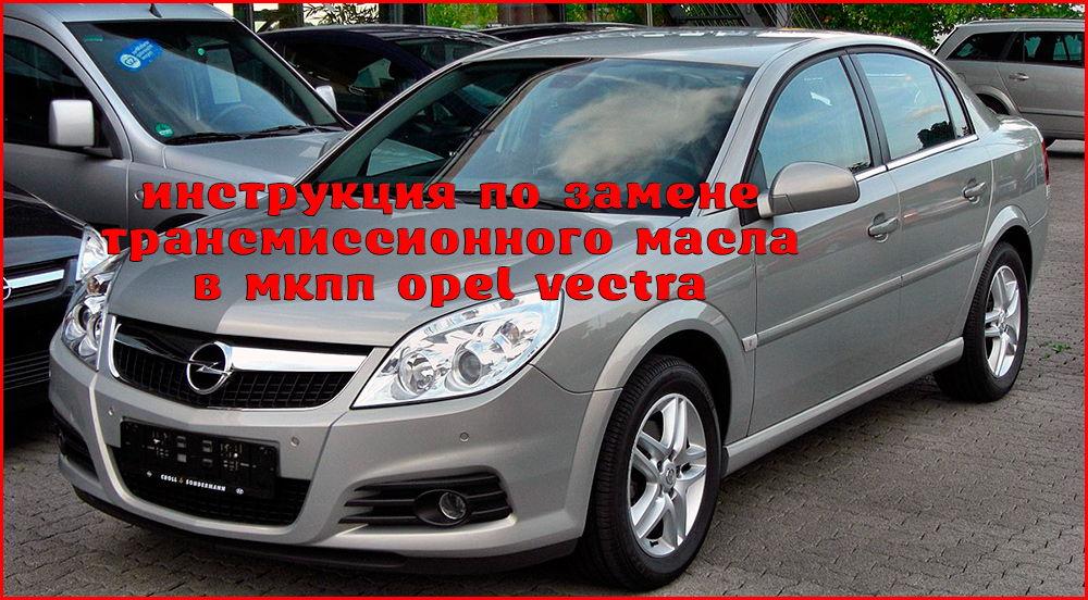 Как заменить масло в МКПП Opel Vectra