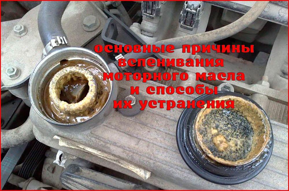 Что делать, если пенится масло в двигателе