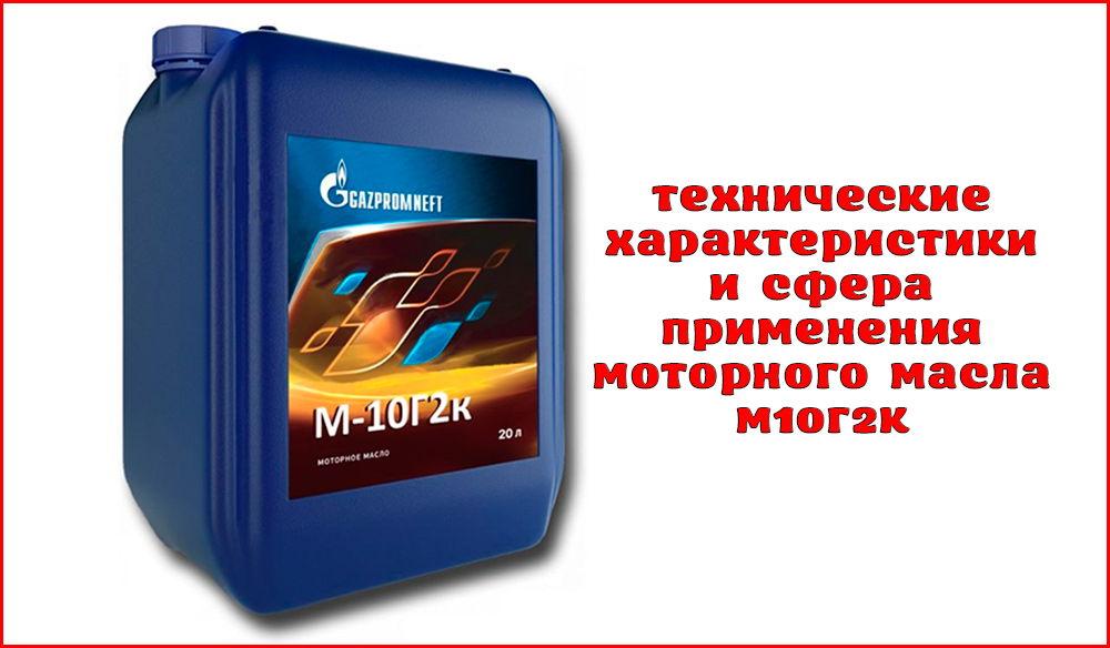 Характеристики и применение моторного масла М10Г2К