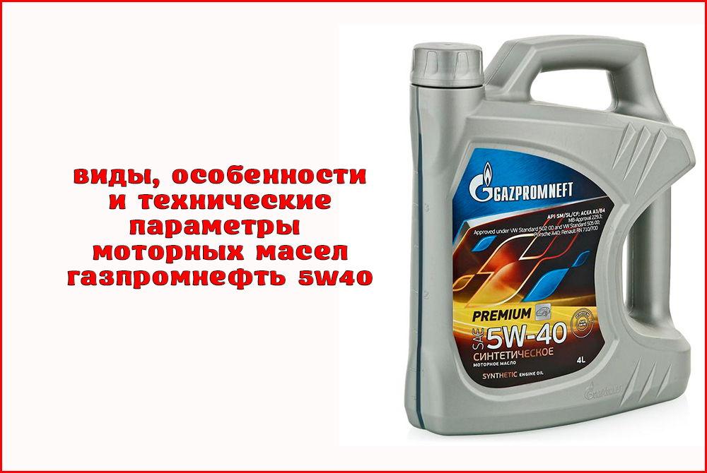 Характеристики моторного масла Газпромнефть 5w-40