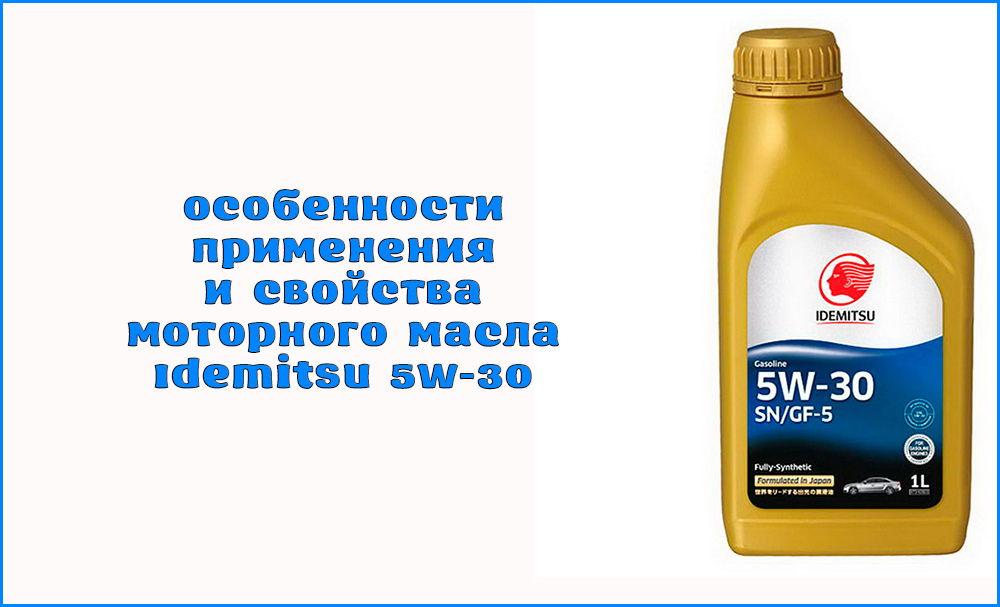 Технические характеристики моторного масла Idemitsu 5w-30