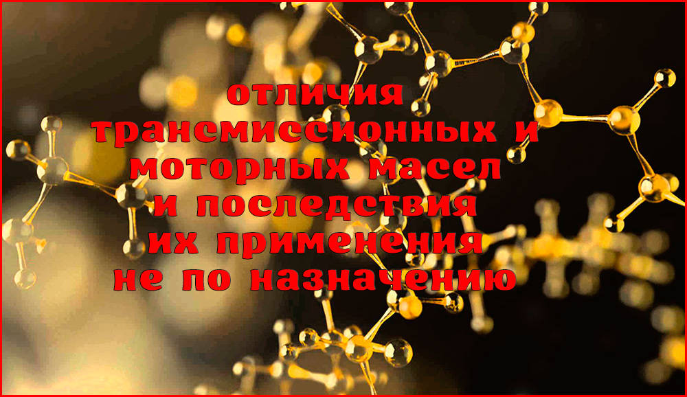 Чем отличается трансмиссионное масло от гидравлического