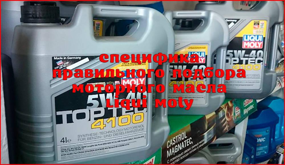 Как правильно подобрать моторное масло Liqui Moly