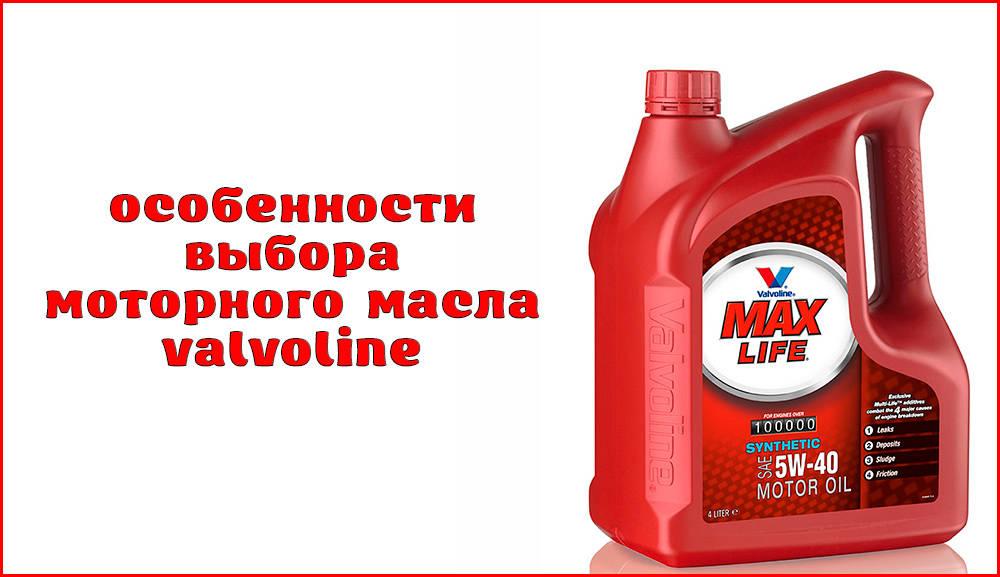 Как правильно подобрать моторное масло Valvoline
