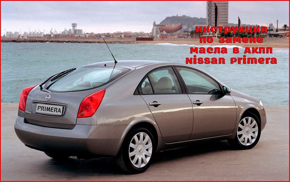 Как заменить масло в АКПП Nissan Primera