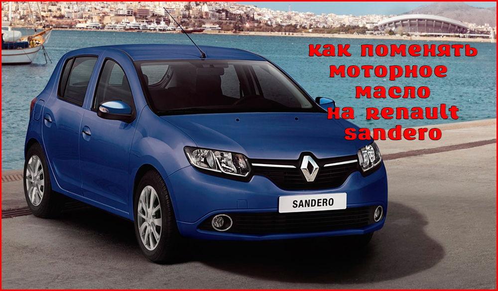 Как заменить масло в двигателе Renault Sandero