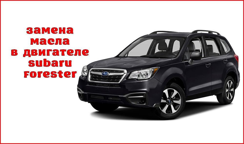 Как заменить масло в двигателе Subaru Forester