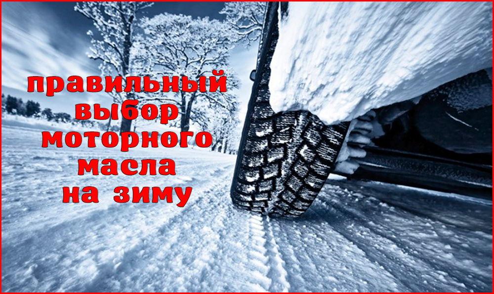 Какое моторное масло лучше выбрать на зиму