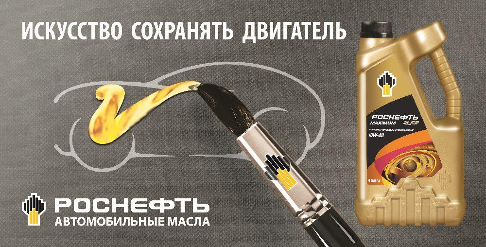 масло роснефть сохраняет двигатель